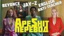 О чём песня Beyonce Jay Z ApeShit Обезьянье г*вно 😱 Перевод и разбор от препода английского