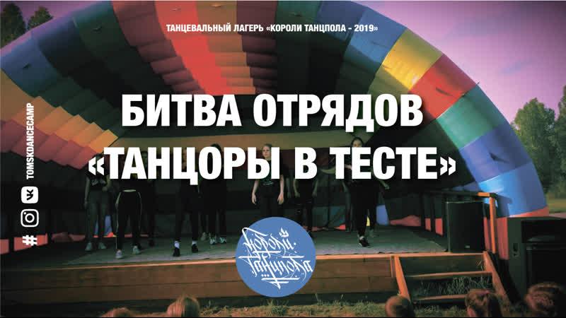 Танцоры в тесте Танец №1 I Битва Королей 2019