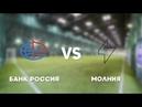 Чемпионат СПБ по футболу 6х6. Банк Россия — Молния