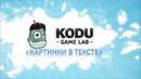 KODU Game Lab Замена слов картинками