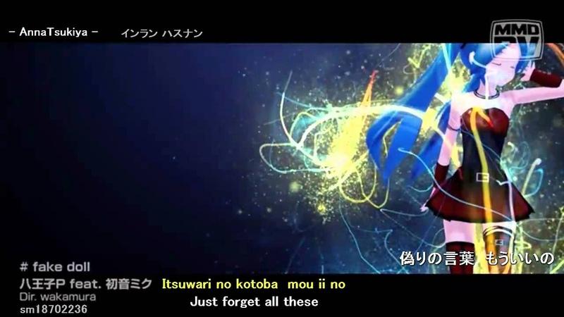 FAKE DOLL - 8Prince feat. Hatsune Miku [MMD] ( Eng / Jap Sub with Romaji )