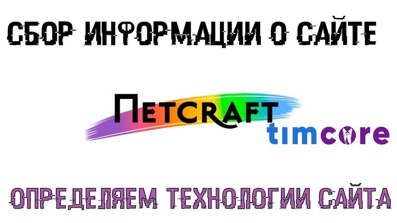Сбор информации о сайте - Определяем технологии сайта с помощью netcraft | Timcore