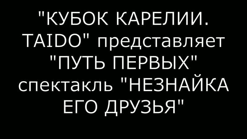 Спектакль Незнайка и его друзья, Кубок Карелии 2019