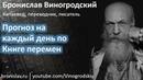 Прогноз по Книге Перемен для дня со знаками Бин У 09 01 18 Бронислав Вигогродский