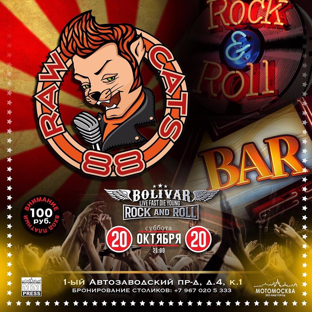20.10 RawCats'88 в баре Bolivar!