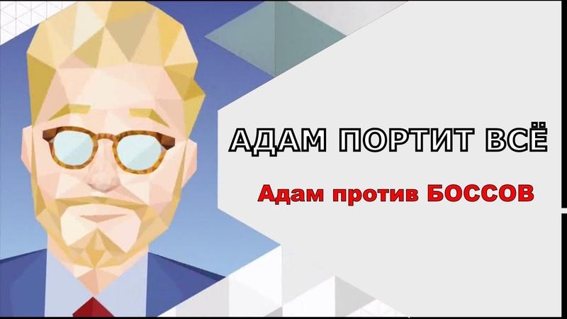 Адам портит все 1 сезон 8 серия озвучено KONG перевод Trotteville