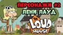 Персонажи 2 Лени Лауд Мой шумный дом