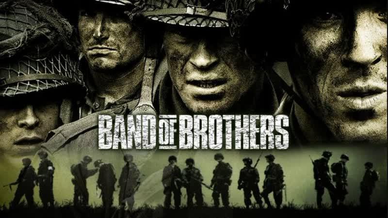 ★ Live Братья по Оружию Band of Brothers