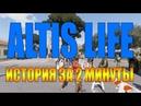 ARMA 3 Trailer ALTIS LIFE 2018 Server Elisium RP прожить за 2 минуты