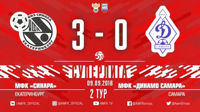 Суперлига. 2 тур. Синара - Динамо-Самара. 3-0 - второй матч