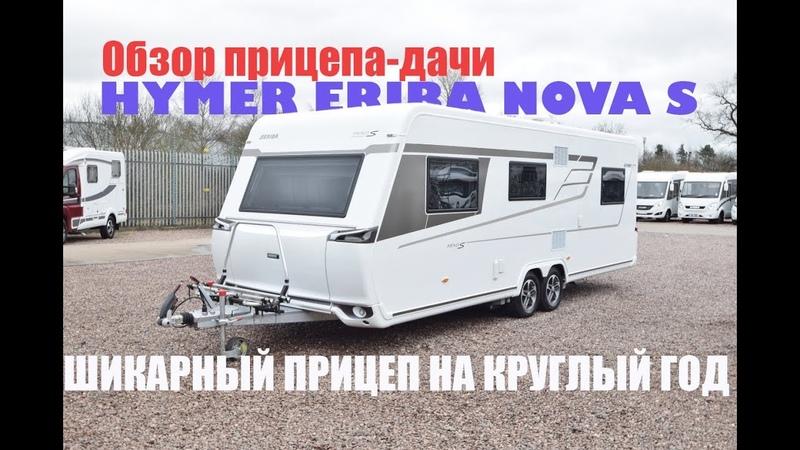 Шикарный двухосный дом на колесах HYMER Eriba Nova S. Обзор 2018.