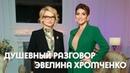 Душевный разговор с Жасмин Эвелина Хромченко 6