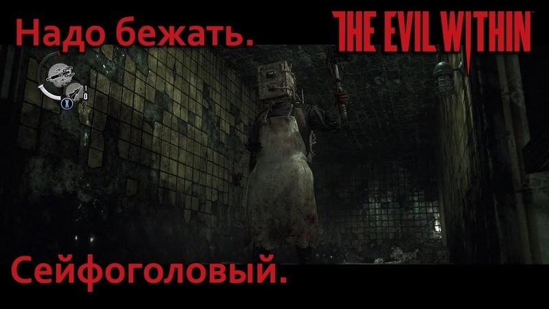 Надо бежать Сейфоголовый и много попыток The Evil Within №8