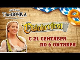 Oktoberfest в The Бочка - С 21 сентября по 6 октября!