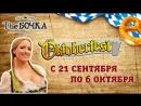 Octoberfest в The Бочка С 20 сентября по 6 октября