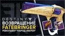 Destiny 2 Отвергнутые ВОЗВРАЩЕНИЕ FATEBRINGER Новый рескин револьвер Народ зверей