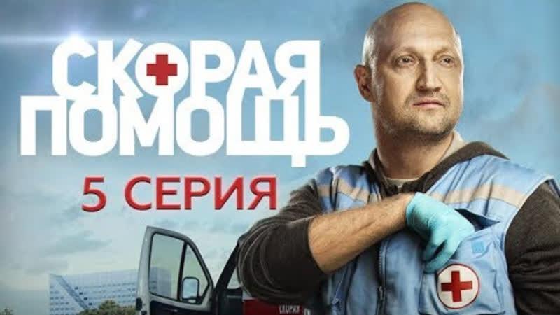 СКОРАЯ ПОМОЩЬ Ambulance . [5_серия_из_20] ( премьера 2018) 4K