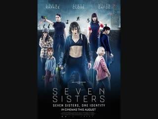 16+Тайна 7 сестер/Seven Sisters  (2017г)трейлер