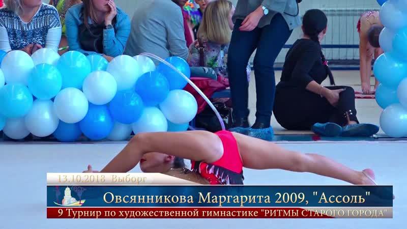 Ovsyannikova_margarita_2009_assol_ritmi_starogo_goroda_13_10_2018
