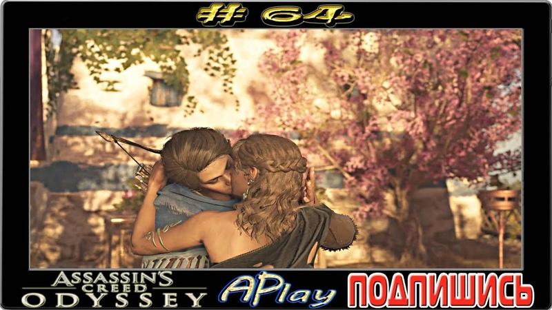 Assassin`s Creed Odyssey ► И снова про ЭТО ► Прохождение 64 [сложность: КОШМАР]