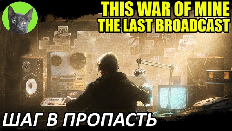 This War of Mine - The Last Broadcast 4 - Шаг в пропасть