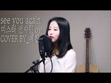 Ку Еджин (сестра Чжунэ) '백지영 - See You Again' cover