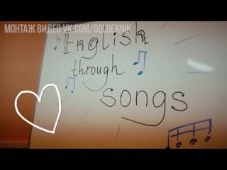 Английский Язык через песни