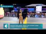 В Бразилии прошел карнавал