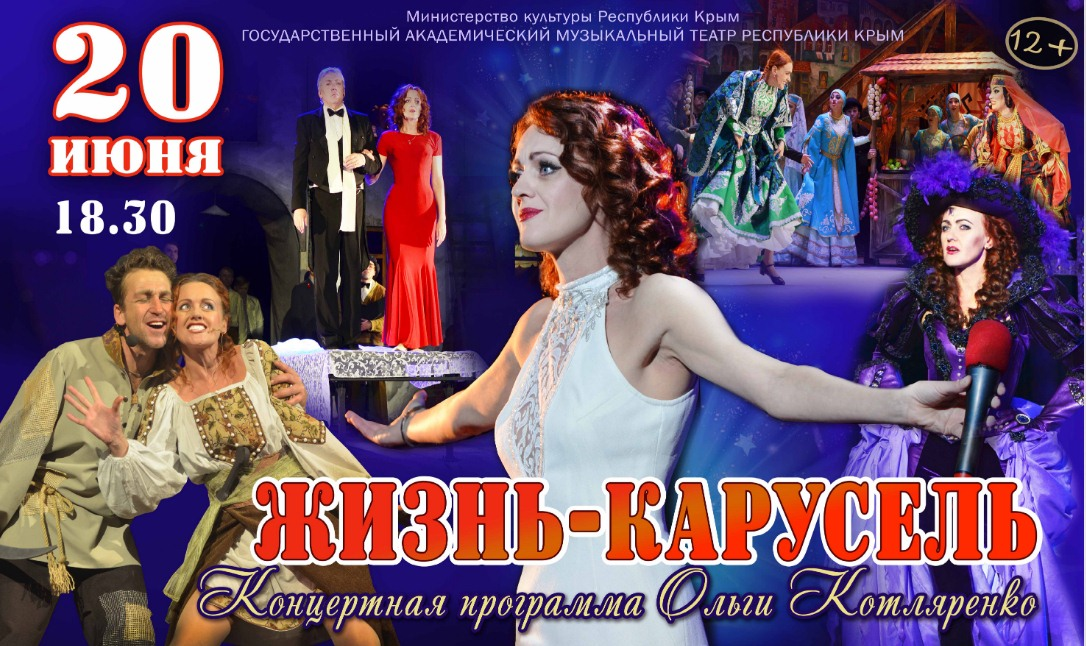 Ольга Котляренко, творческий вечер 2019