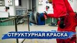 СТРУКТУРНАЯ КРАСКА А1 Покраска бампера
