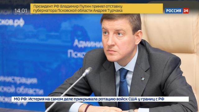 Новости на Россия 24 • Ведерников сменил Турчака на посту псковского губернатора