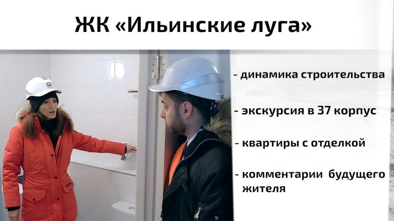 Обзор ЖК Ильинские луга в Красногорске. Динамика строительства, интервью. Квартирный Контроль