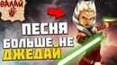БОЛЬШЕ НЕ ДЖЕДАЙ / Песня про Асоку Тано, Валайбалалай Звездные Войны