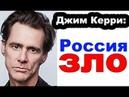 Знаменитости ненавидящие РОССИЮ!