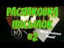 Распаковка 5 посылок с AliExpress 2 OTG переходник MicroUSB кабель Тату Рукава и др