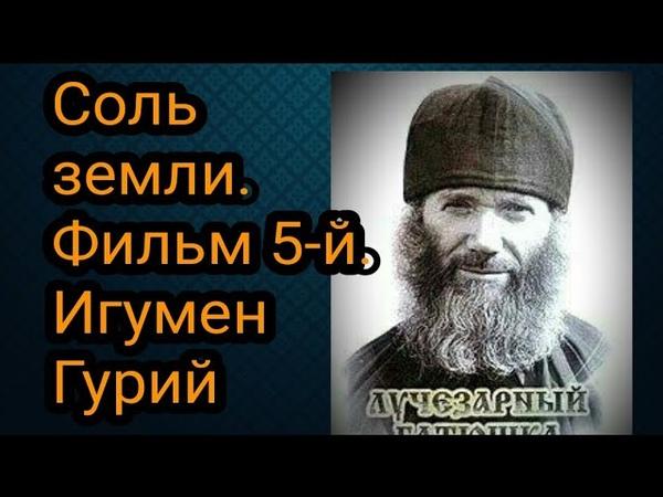 Соль земли Фильм 5 й Игумен Гурий