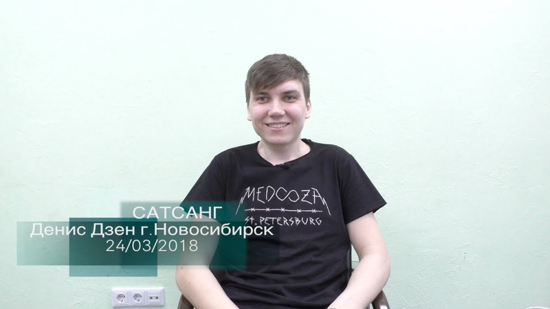 Сатсанг «Сознавание» Денис Дзен, г.Новосибирск 24/03/2018