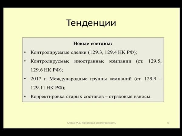 Лекция 10 Налоговая ответственность / Lecture 10 Tax liability