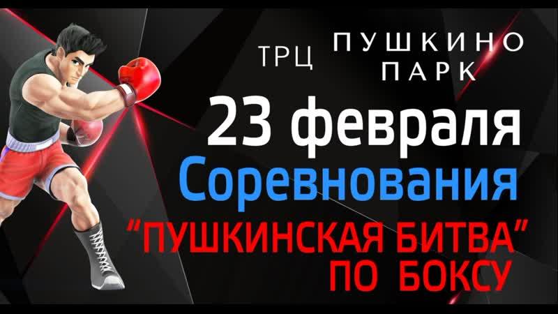 Пушкинская битва 23 февраля