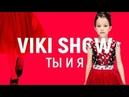 ПРЕМЬЕРА КЛИПА VIKI SHOW Ты и Я Вики Шоу