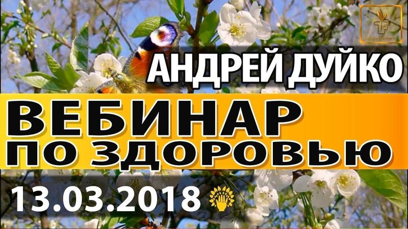 ☘ Вебинар по здоровью 13/03/2018 ☘ Андрей Дуйко Тибетская Формула ☘