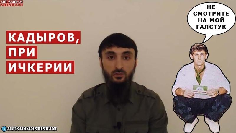 ГДЕ БЫЛ РАМЗАН КАДЫРОВ ПРИ ИЧКЕРИИ