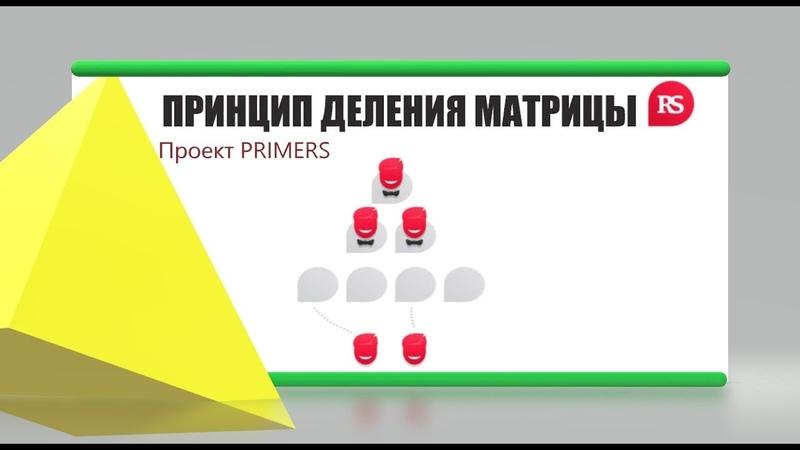 Принцип работы в 7 Х делящихся матрицах
