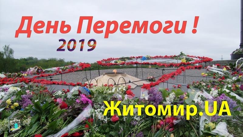 День Перемоги у Житомирі.UA - 2019 без офіціозу
