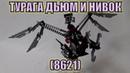 Обзор на BIONICLE Турага Дьюм и Нивок 8621