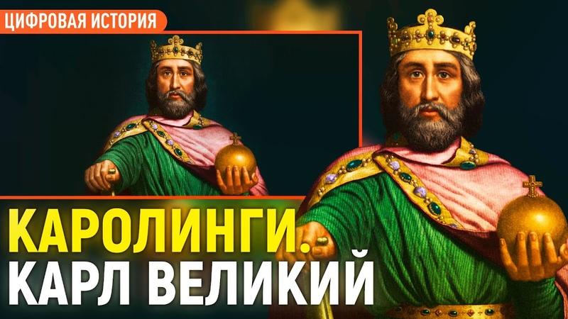 Каролинги. Карл ВеликийИгорь Гайворонский