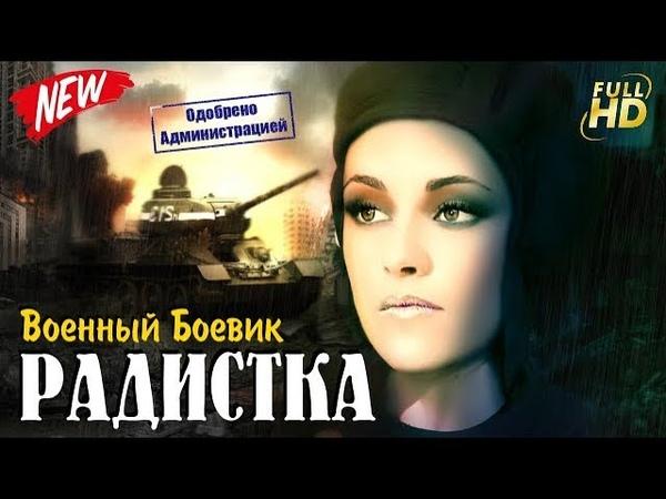 Обольстительная Радистка 2-й Мировой про Разведку ВОВ Боевик о Войне HD формат