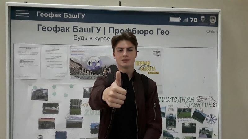 Геология 11 | Видео для конкурса групп Первая высота