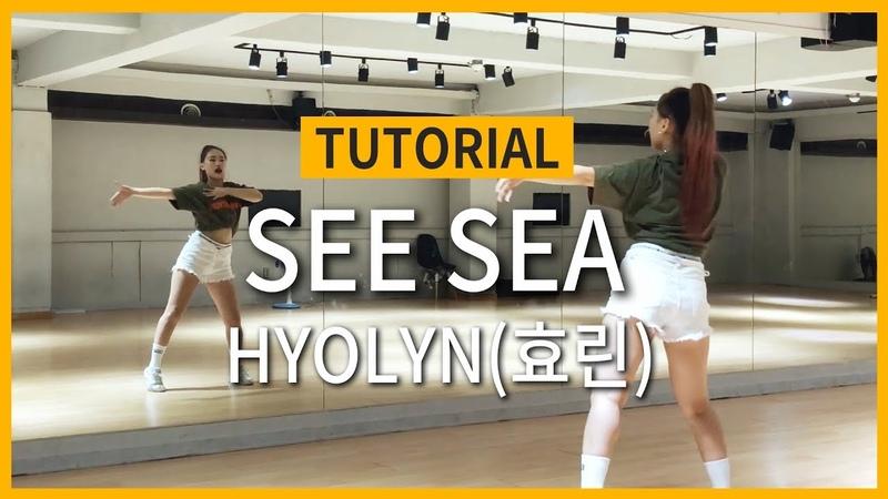[TUTORIAL] HYOLYN(효린) - SEE SEA바다보러갈래(Choreography)DANCE 튜토리얼 | Girlish(걸리쉬)안무배우기 거울모드