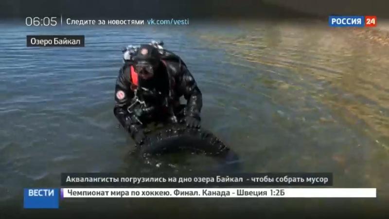 Новости на Россия 24 • Дайверы собрали мусор на дне Байкала